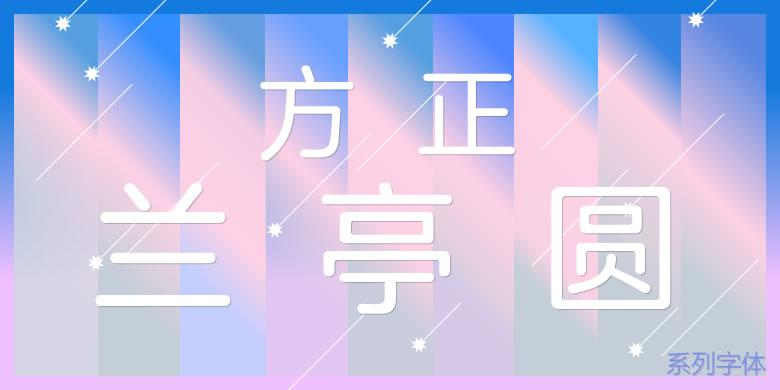 方正兰亭圆体系列