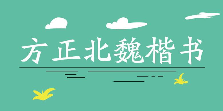 方正北魏楷书繁体