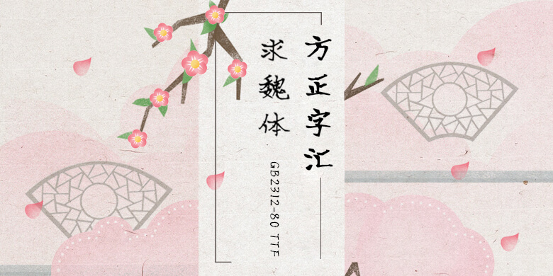 方正字汇-求魏体