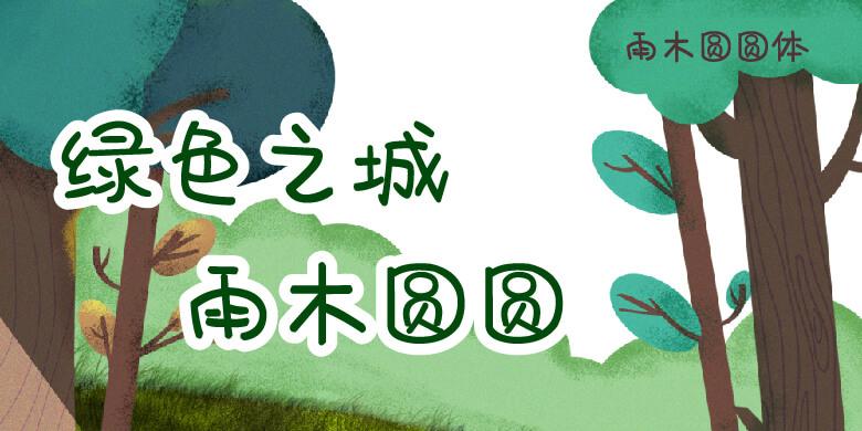 方正字汇-雨木圆圆体