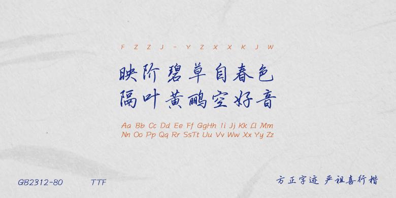 方正字迹-严祖喜行楷