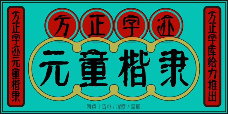 方正字迹-元童楷隶繁体