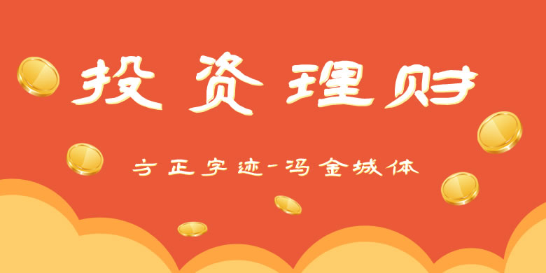 方正字迹-冯金城字体