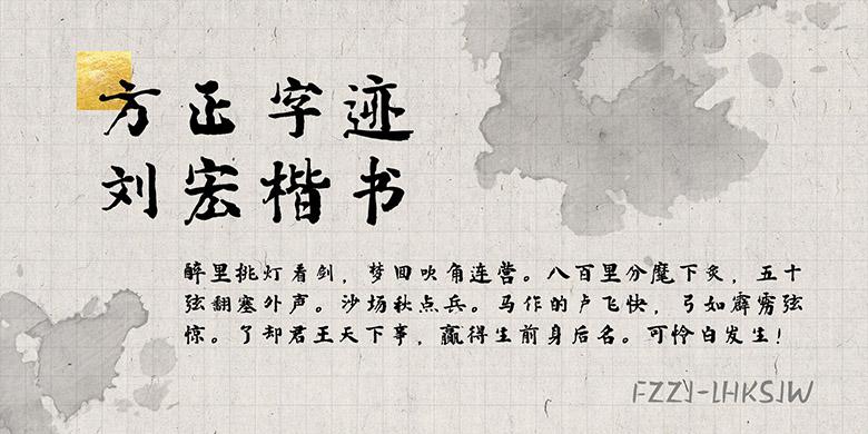 方正字迹-刘宏楷书