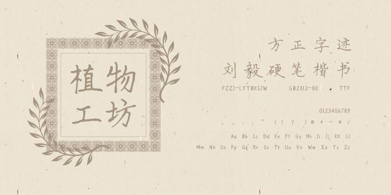 方正字迹-刘毅硬笔楷书