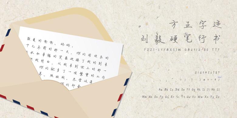 方正字迹-刘毅硬笔行书