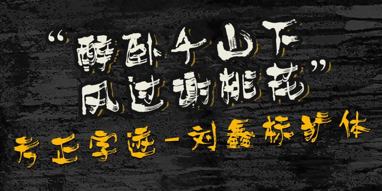 方正字迹-刘鑫标犷体