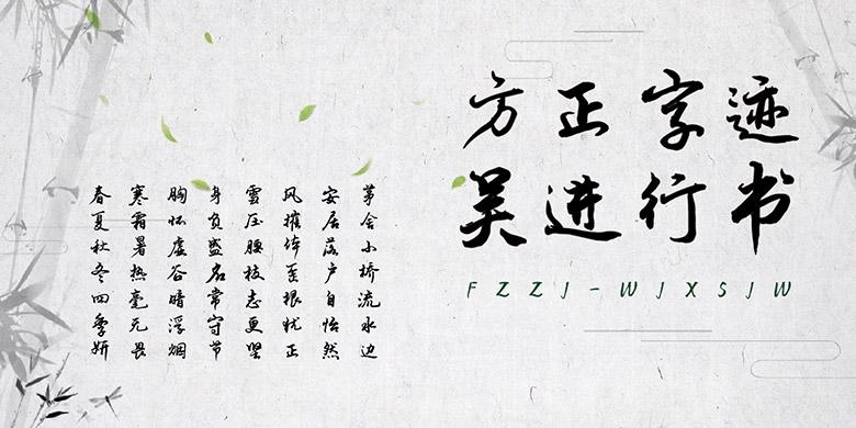方正字迹-吴进行书-简繁