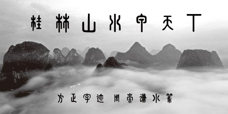 方正字迹-周崇谦小篆繁体