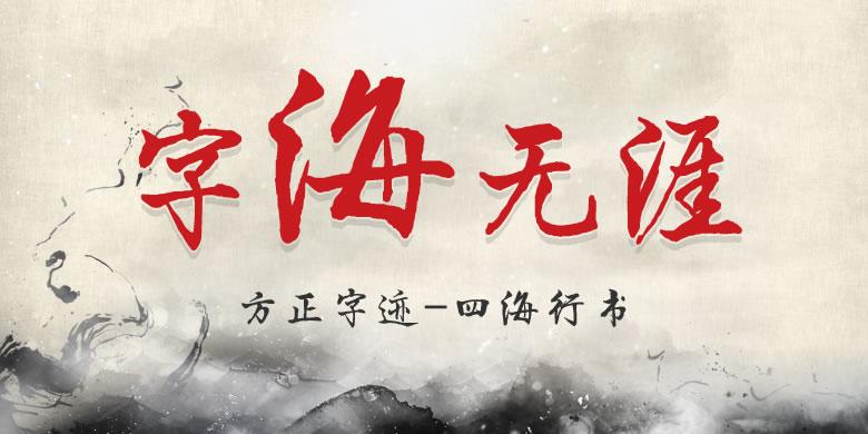 方正字迹-四海行书