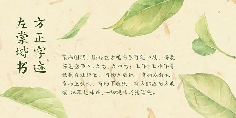 方正字迹-左棠楷书