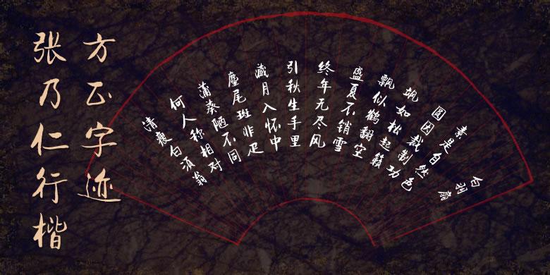 方正字迹-张乃仁行楷繁体