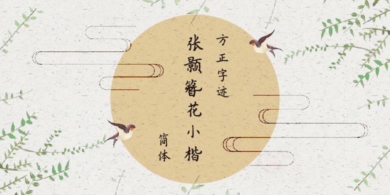 方正字迹-张颢簪花小楷
