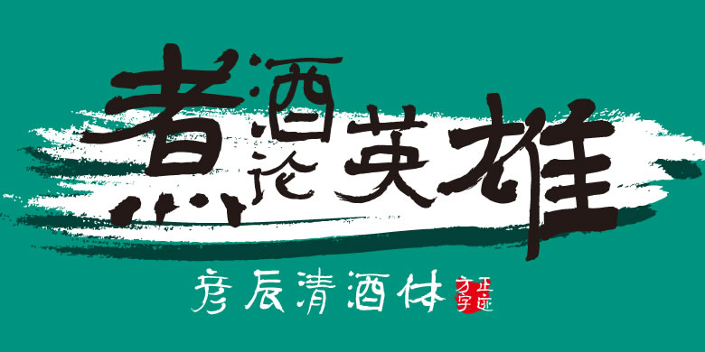 方正字迹-彦辰清酒体