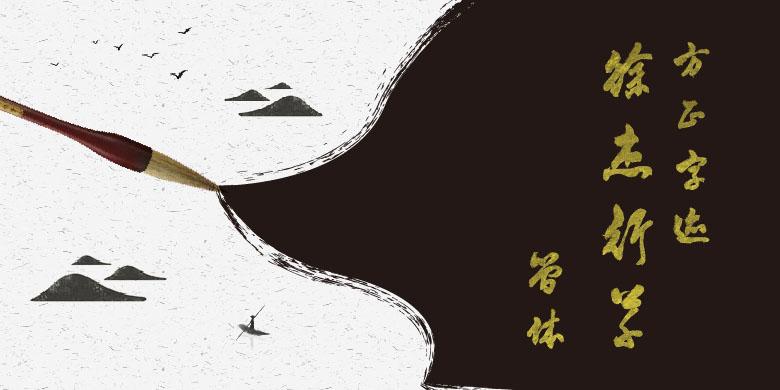 方正字迹-徐杰行草