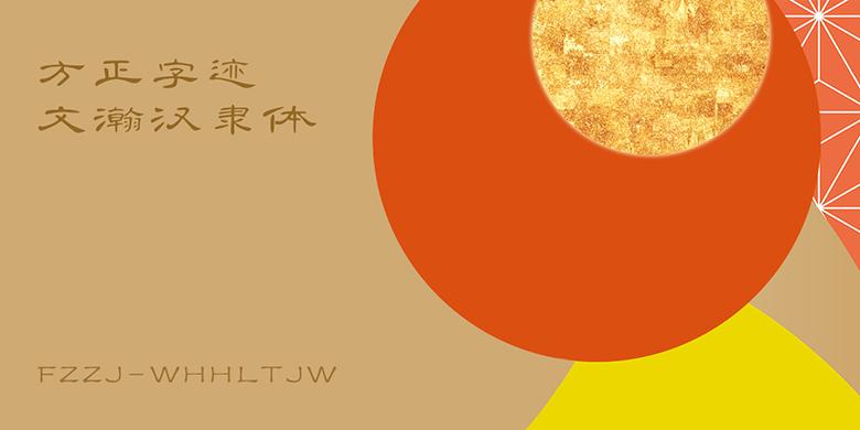 方正字迹-文瀚汉隶体