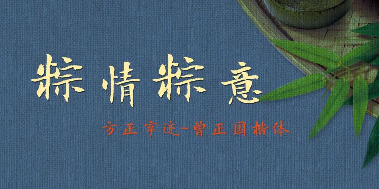 方正字迹-曾正国楷体