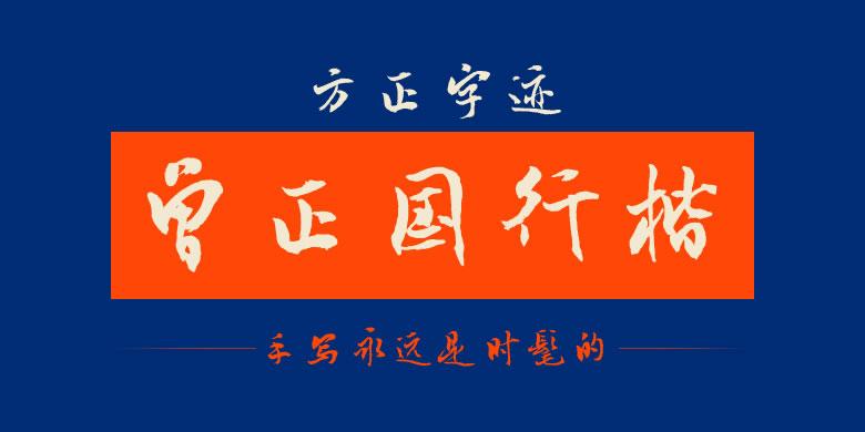 方正字迹-曾正国行楷繁体