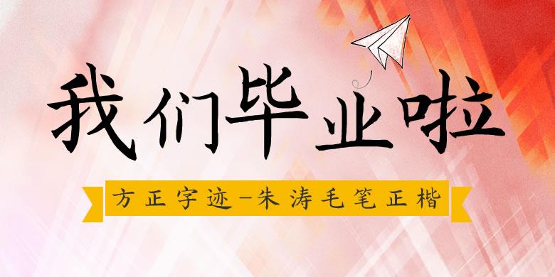 方正字迹-朱涛毛笔正楷繁体