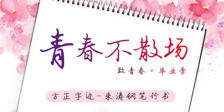 方正字迹-朱涛钢笔行书繁体