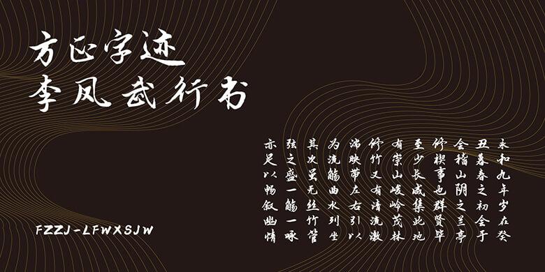 方正字迹-李凤武行书