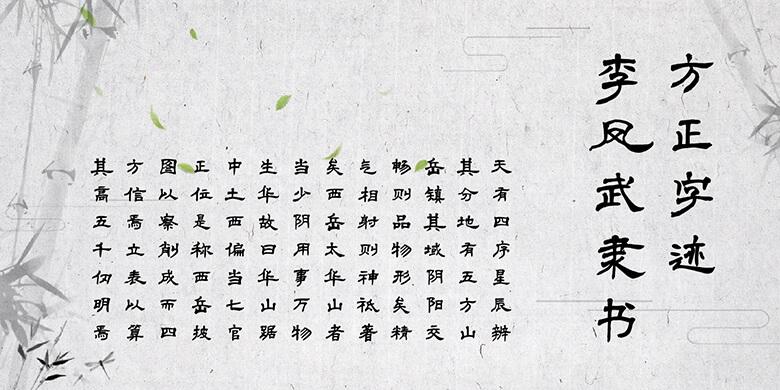 方正字迹-李凤武隶书