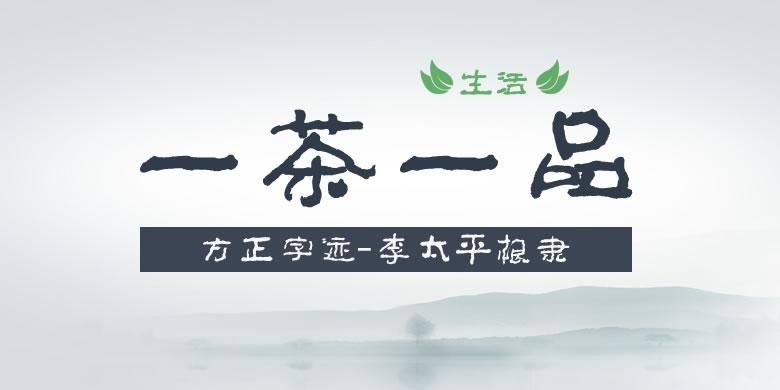 方正字迹-李太平根隶