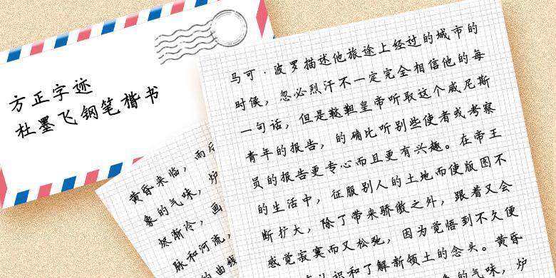 方正字迹-杜墨飞钢笔楷书