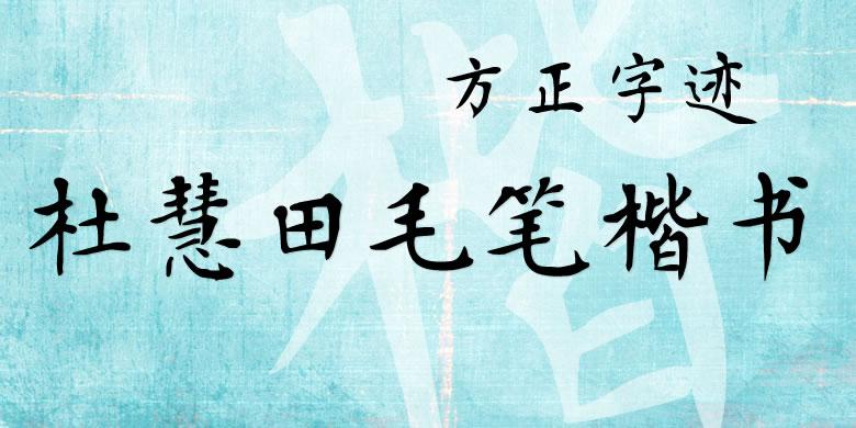 方正字迹-杜慧田毛笔楷书
