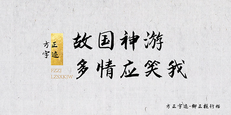 方正字迹-柳正枢行楷-简繁