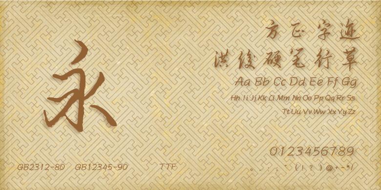 方正字迹-洪俊硬笔行草繁体