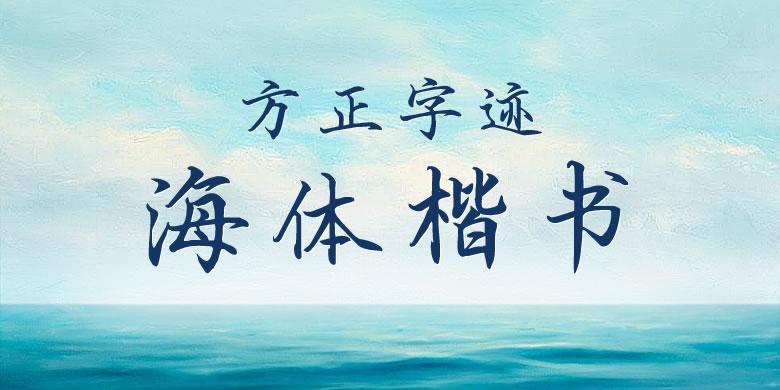 方正字迹-海体楷书
