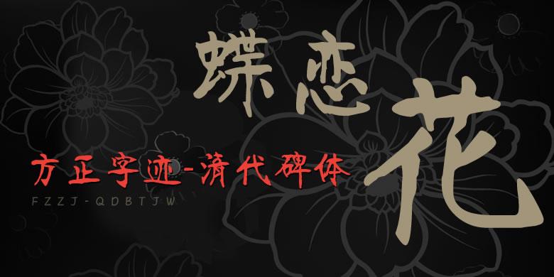 方正字迹-清代碑体繁体