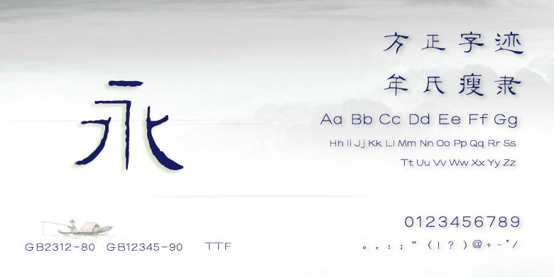 方正字迹-牟氏瘦隶繁体