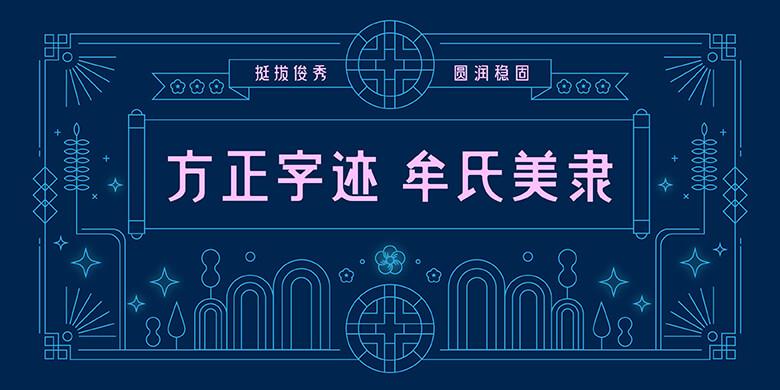 方正字迹-牟氏美隶