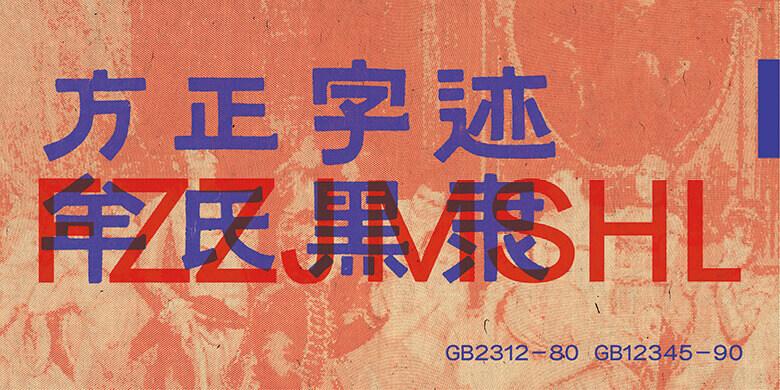 方正字迹-牟氏黑隶
