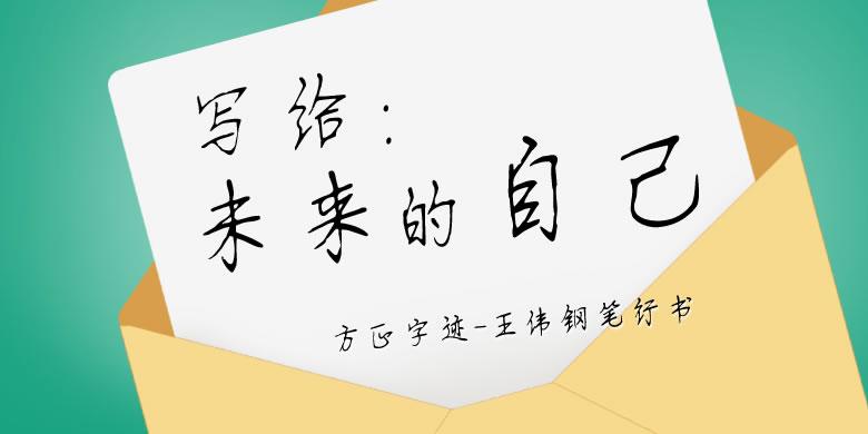 方正字迹-王伟钢笔行书