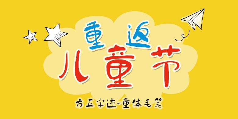 方正字迹-童体毛笔