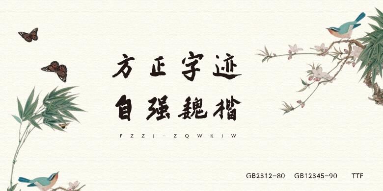 方正字迹-自强魏楷体