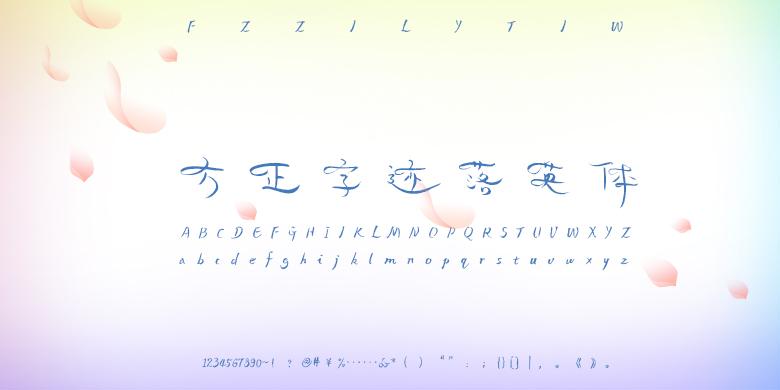 方正字迹-落英体