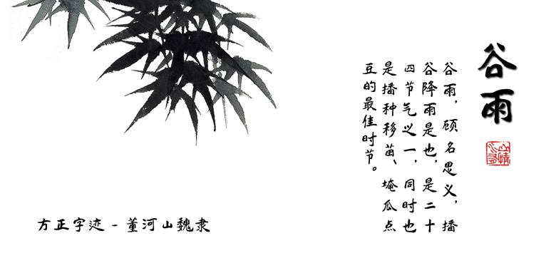 方正字迹-董河山魏隶-简繁