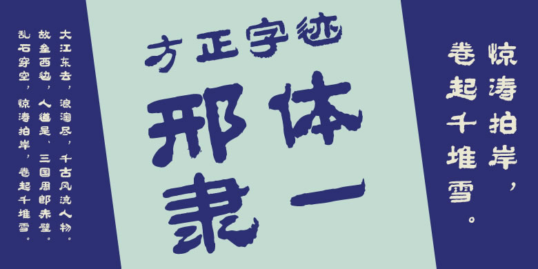 方正字迹-邢体隶一