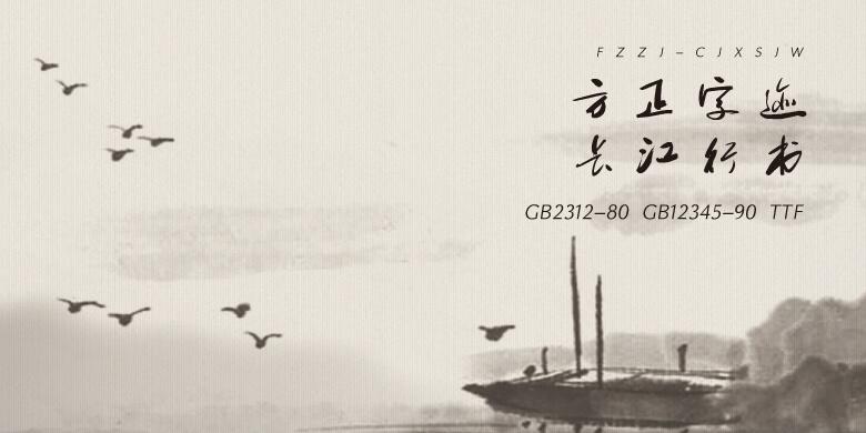 方正字迹-长江行书繁体