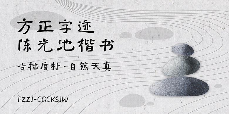 方正字迹-陈光池楷书