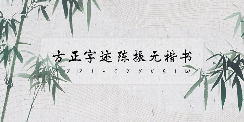 方正字迹-陈振元楷书-简繁