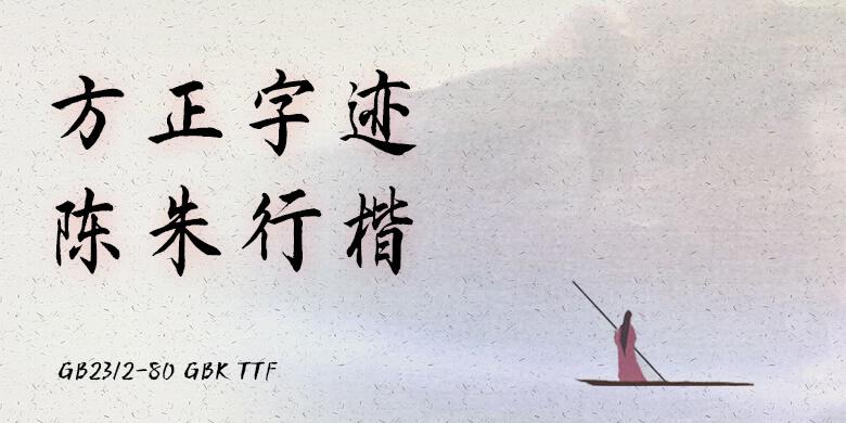 方正字迹-陈朱行楷-简繁