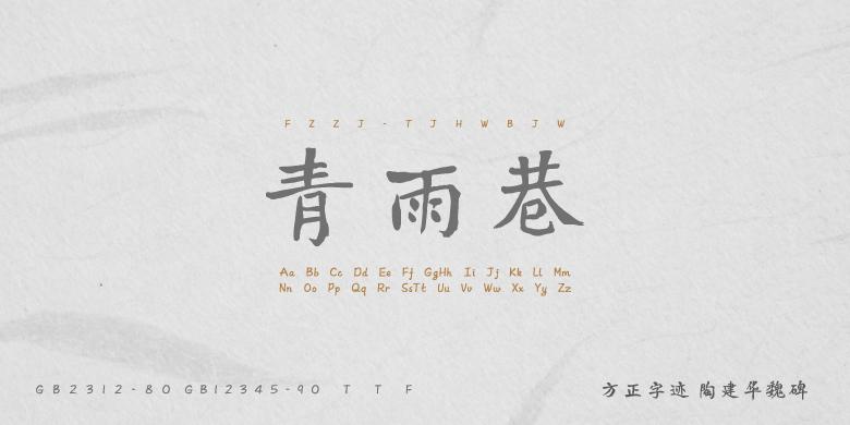 方正字迹-陶建华魏碑繁体