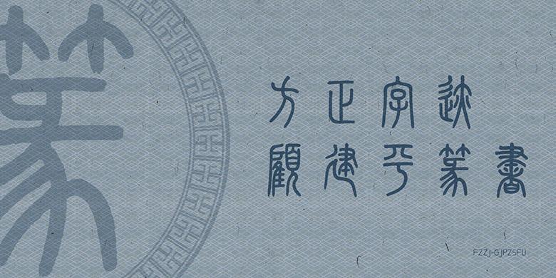 方正字迹-顧建平篆書