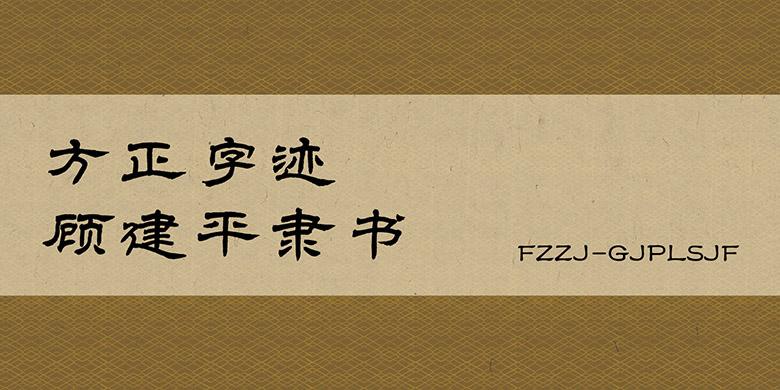 方正字迹-顾建平隶书