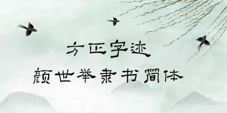 方正字迹-颜世举隶书